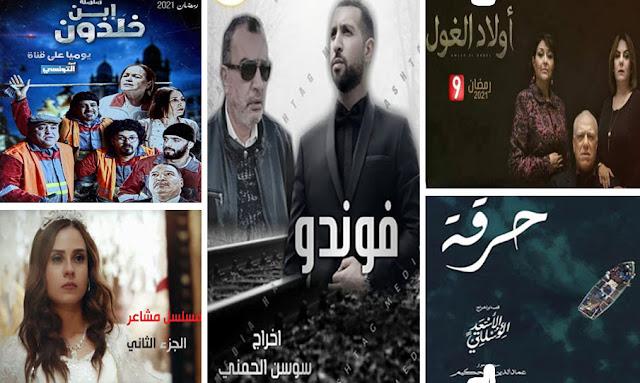 تونس: الأكثر مشاهدة على يوتيوب ... ترتيب المسلسلات التونسية