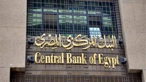 البنك المركزى: البنوك تسجل أكبر زيادة سنوية لقروض غير الحكومية