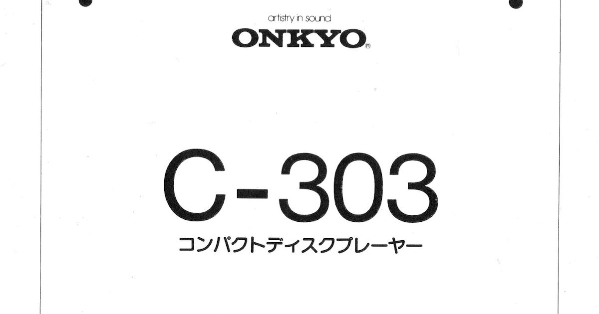 マニュアルサイト詳細館: C-303
