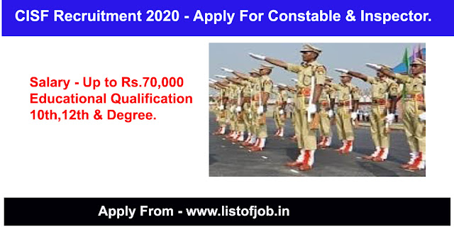 CISF Recruitment 2020
