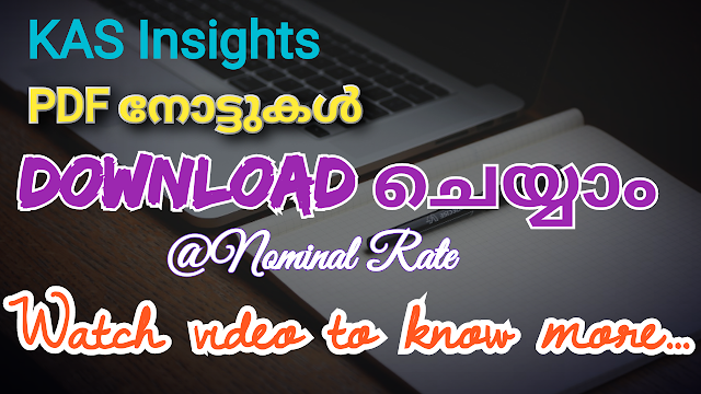 Download KAS Insights PDF Notes