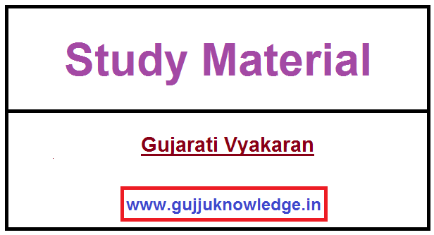 Gujarati Vyakaran PDF File By Astha Academy.