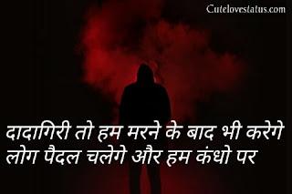 status bhaigiri