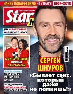Читать онлайн журнал Starhit (№16 2018) или скачать журнал бесплатно