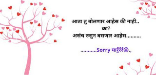 Sorry Messages In Marathi