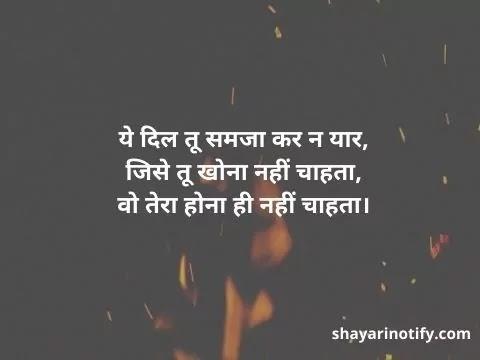 shayari-photo-download