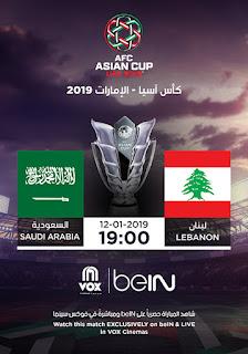 مشاهدة مباراة السعودية ولبنان بث مباشر بتاريخ 12-01-2019 كأس آسيا 2019