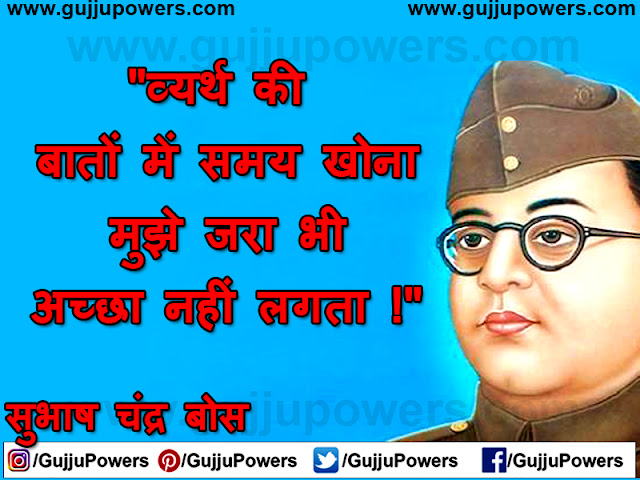 quotes by subhash chandra bose in hindi