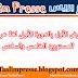 الفرض الأول بالدورة الأولى لغة عربية للمستويين الخامس والسادس