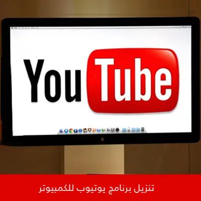 تنزيل يوتيوب للكمبيوتر على سطح المكتب