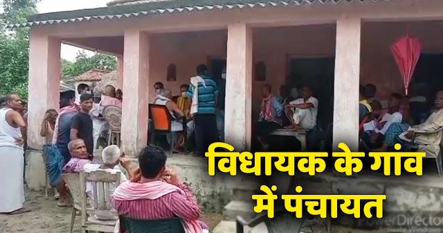 विधायक की पहल पर घोंघौर गांव में हुई पंचायत, माधव झा ने ज्योति को पत्नी माना