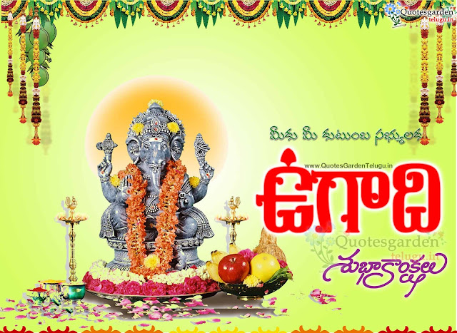 Best Telugu Quotes fir Ugadi, Telugu Ugadi Wishes, Telugu Ugadi images, Telugu Ugadi greetings, Telugu Ugadi Wallpapers, Telugu ugadi Shubhakankshalu, Telugu Ugadi sms, Telugu Ugadi messages