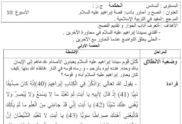 جذاذات المفيد في التربية الإسلامية للمستوى السادس
