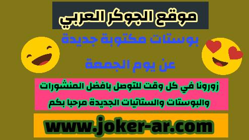 بوستات مكتوبة جديدة عن يوم الجمعة 2020 الجوكر العربي