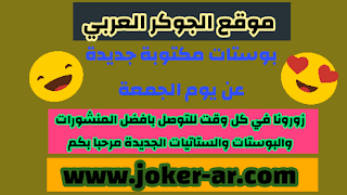 بوستات مكتوبة جديدة عن يوم الجمعة 2020 - الجوكر العربي