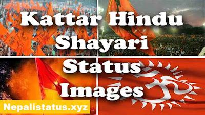 Latest-Kattar-Hindu-Status-in-Hindi