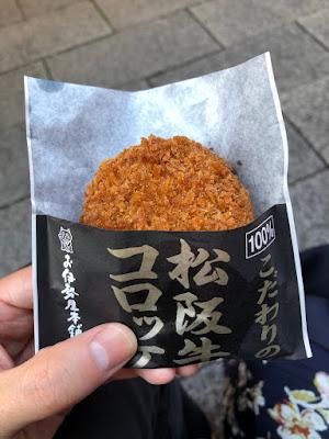 松坂牛コロッケ