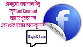 facebook sort comment! আর নয় পুরাতন শব্দ