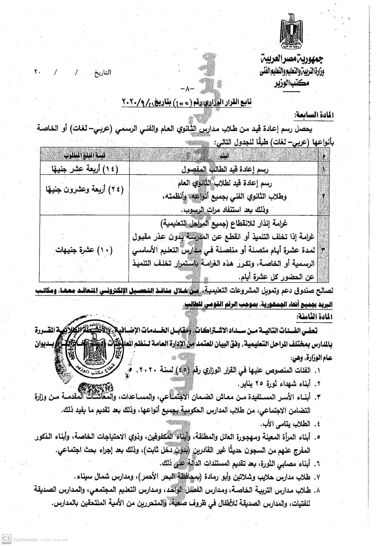 """رسميا.. المصروفات الدراسية للعام ٢٠٢١/٢٠٢٠.. من ٢٠٠ لـ ٥٠٠ جنية """"مستند"""" 8"""