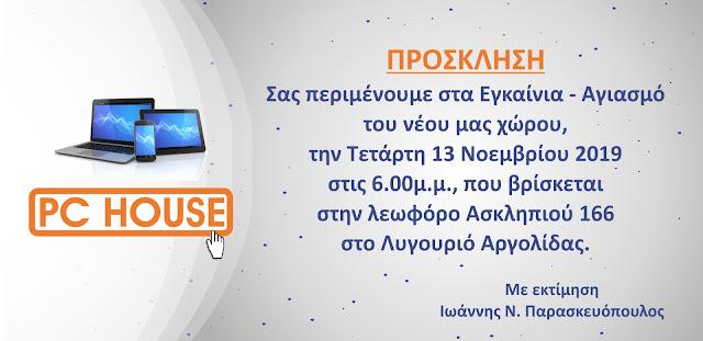 Εγκαίνια για το νέο PC HOUSE στο Λυγουριό Αργολίδας