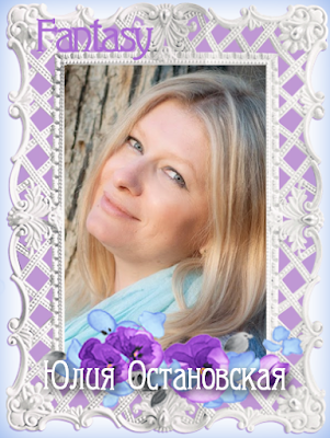 Юлия Остановская