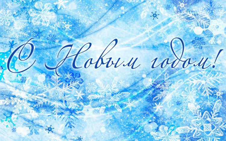 Обои Новый год, снежинки, синий для рабочего стола - картинка #10168, скачать бесплатно на WallBox.ru.