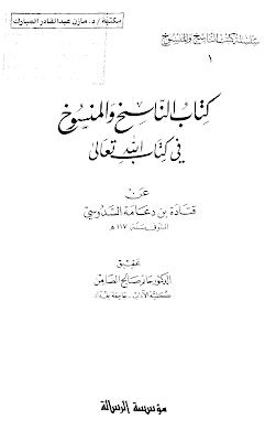 الناسح و المنسوخ في كتاب الله تعالي - قتادة بن دعامة السدوسي