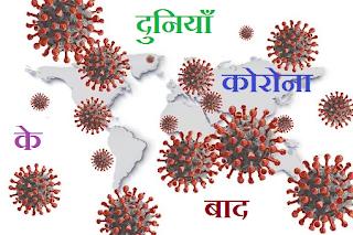 कोरोना वायरस image