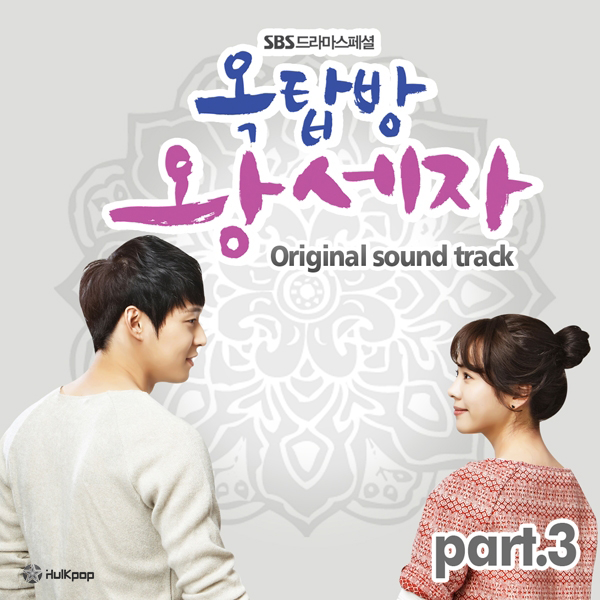 Various Artists – Rooftop Prince OST Part 3
