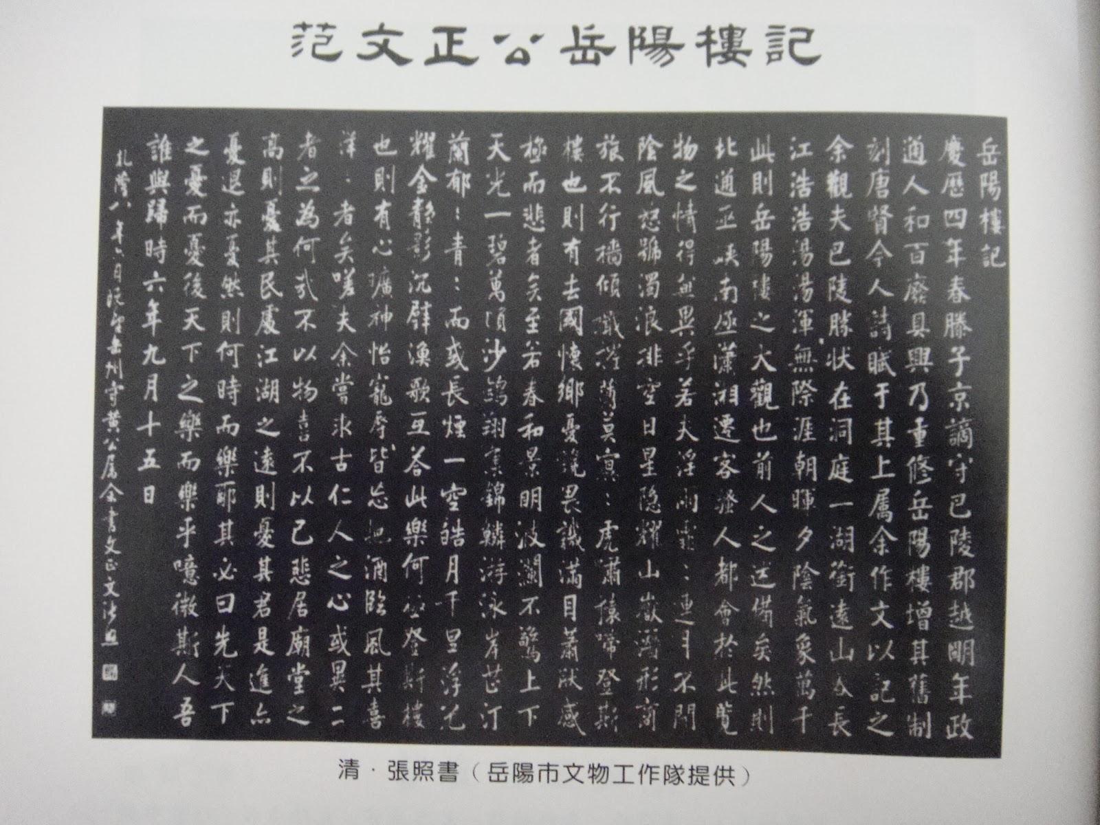 高平世第鹿鳴坑統元公宗族: 岳陽樓記