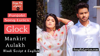 glock-lyrics-mankirt-aulakh