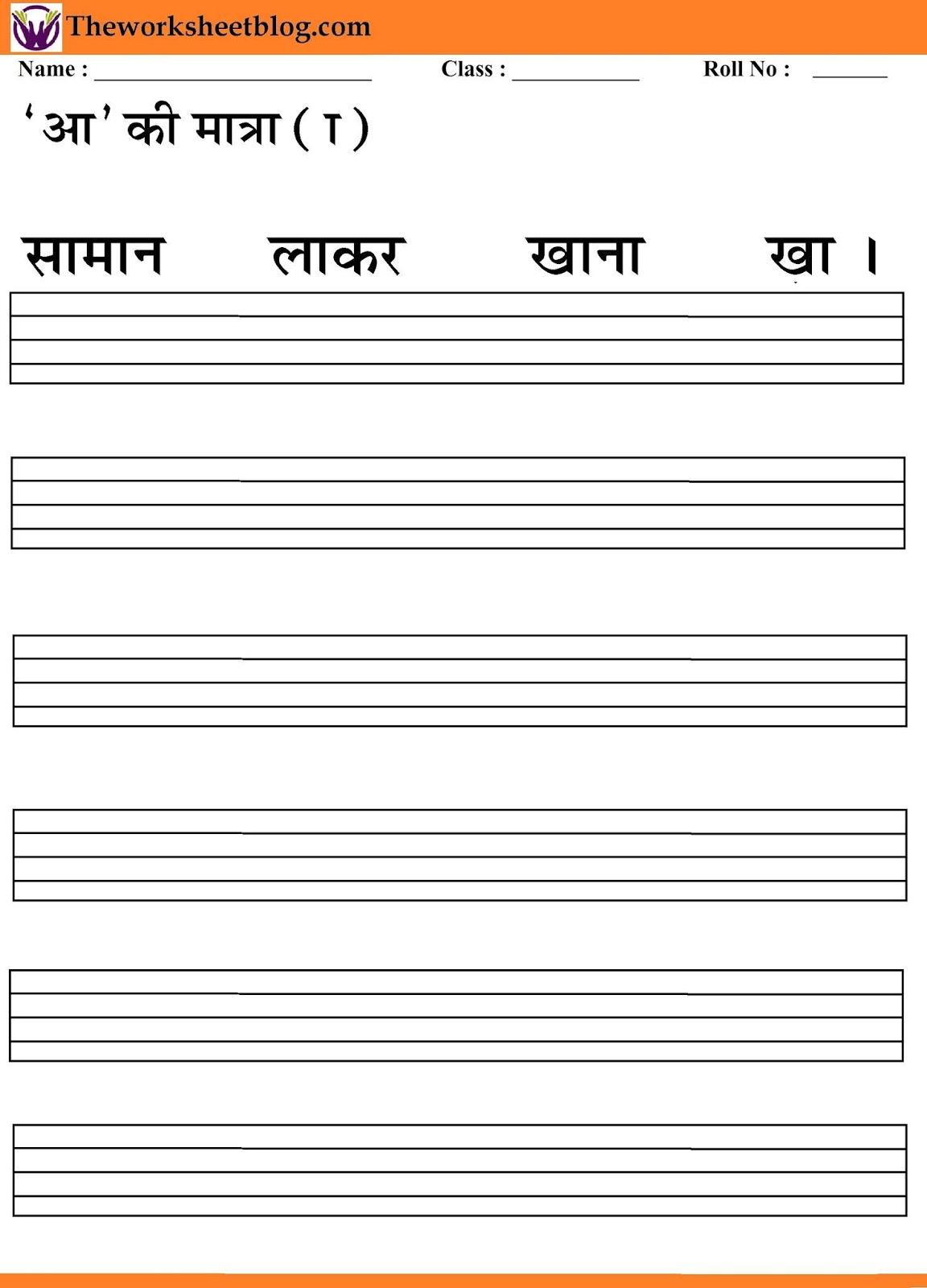 Aa Ki Matra Ke Shabd Worksheets