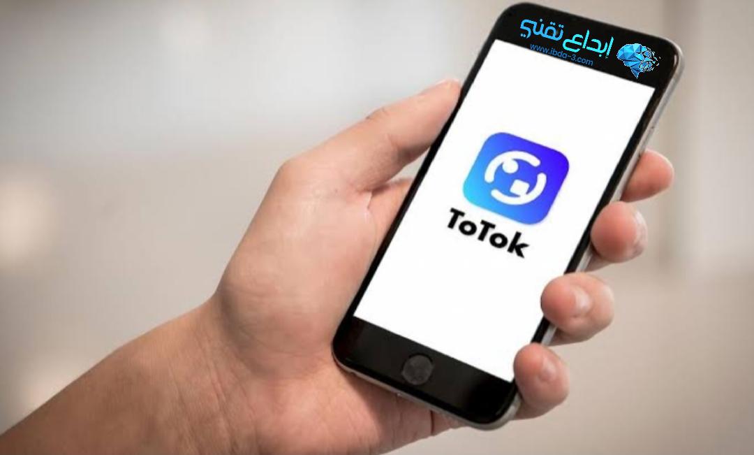 """تطبيق """"TOKTOK"""" الشهير، هل هو أداة تجسس بالفعل، لقد قامت شركة جوجل، بحذف تطبيق توكتوك، من متجرها الإلكتروني """"GOOGLE PLAY"""" في مساء يوم الجمعة، باعتبار أن هذا التطبيق عباره عن هو أداه تجسس، على المستخدمين, حيث تم إطلاق هذا التطبيق في يوليو الماضي، ونال شهرة كبيرة في الإمارات، مما أدى إلى استخدام التطبيق بدلا من """"واتس اب"""""""