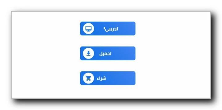 كيفية إضافة أزرار التحميل والمعاينة والشراء بطريقة احترافية في مدونة بلوجر