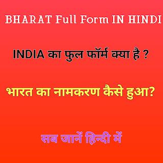 Bharat full form