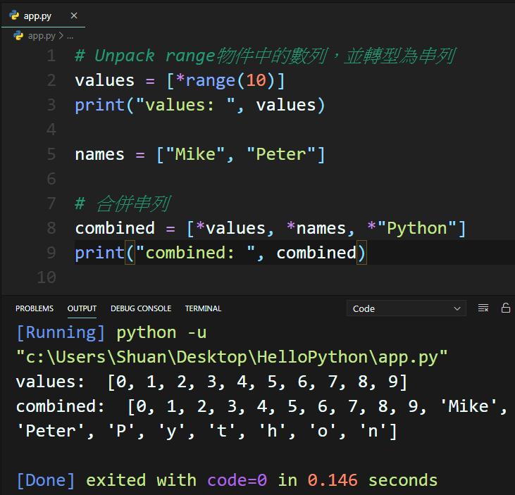 [Python教學]Python Unpacking實用技巧分享