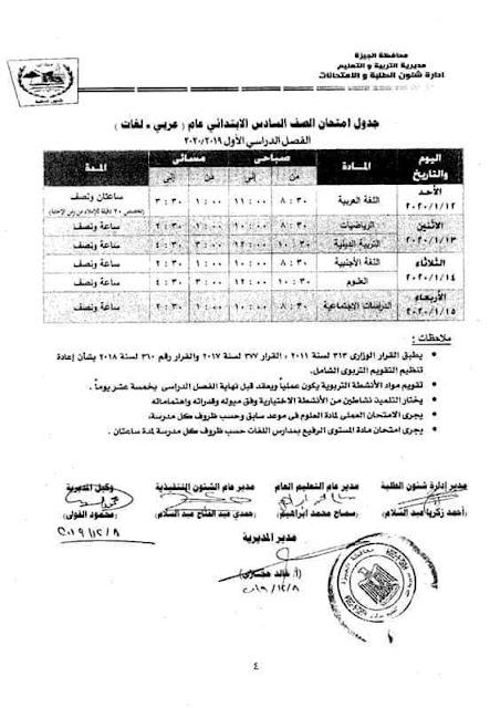 جدول إمتحانات محافظة الجيزة 2020 بالصور - كامل بالمواعيد (إبتدائى - إعدادى - ثانوى)
