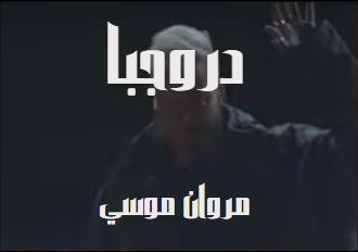 كلمات اغنية دروجبا مروان موسي