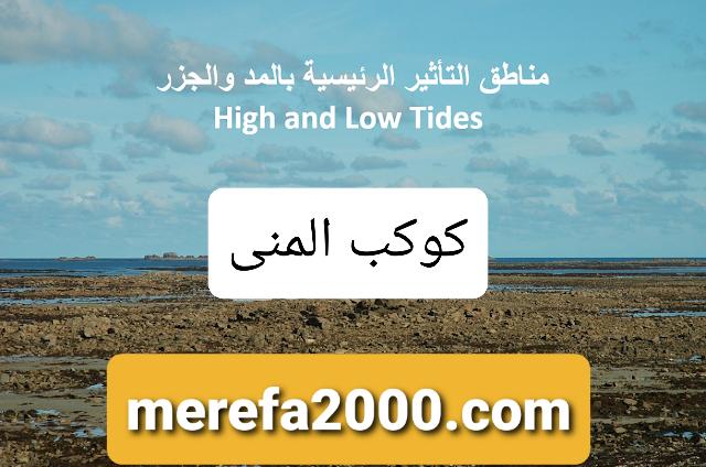 مناطق التأثير الرئيسية بالمد والجزر High and Low Tides