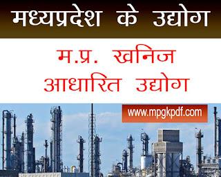 मध्य प्रदेश में खनिज आधारित उद्योग
