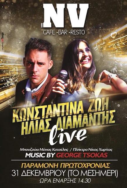 Ηγουμενίτσα: Ο Ηλίας Διαμάντης και η Κωνσταντίνα Ζώη σήμερα στο NV Cafe - Bar - Resto