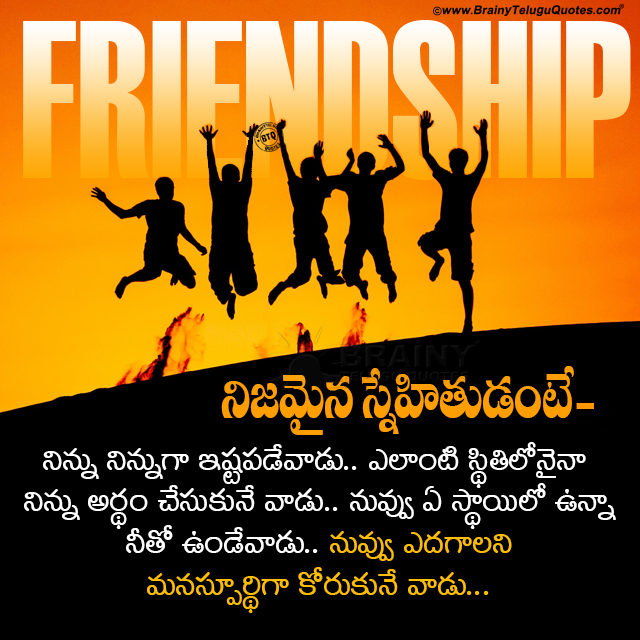 telugu friendship quotes, whats app sharing friendship quotes with hd wallpapers