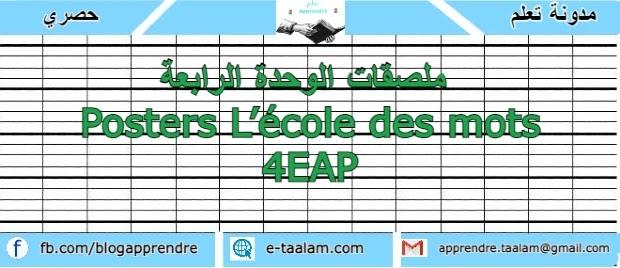ملصقات الوحدة الرابعة Posters L'école des mots 4EAP