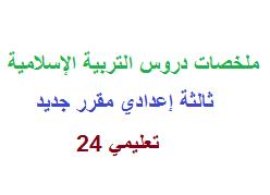 ملخصات دروس التربية الإسلامية للسنة الثالثة إعدادي مقرر جديد