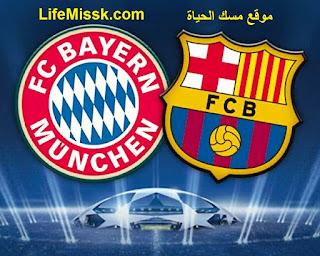 يلا شوت مباراة برشلونة وبايرن ميونخ ربع النهائي بث مباشر 14-08-2020 والقنوات الناقة مباراة برشلونة ضد بايرن ميونخ في دوري أبطال أوروبا