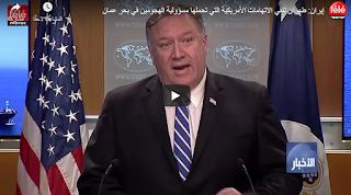 إيران: طهران تنفي الاتهامات الأمريكية التي تحملها مسؤولية الهجومين في بحر عمان