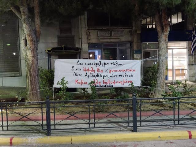 """Πανο κρεμασμενο που γραφει """"Δεν είναι έγκλημα πάθους, είναι έμφυλη βία και γυναικοκτονία. Ουτε Αγ. Βαρβάρα, ούτε πουθενά. Καμια άλλη δολοφονημένη"""""""