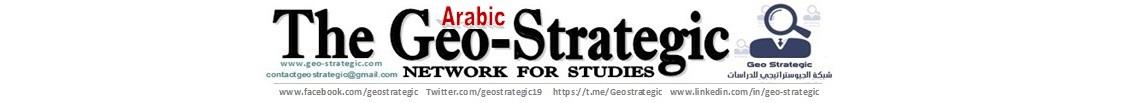 Geo-Strategic