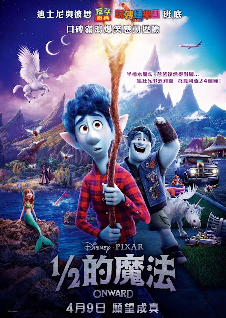 ½的魔法上映日期延期, onward, pixar, Disney, 迪士尼, 彼思, 香港, Walt Disney, Fan Club