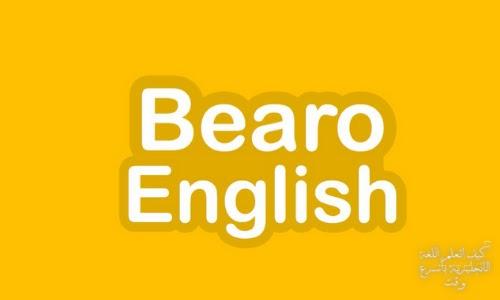 افضل تطبيق لتعلم اللغة الانجليزية,تعلم اللغة الانجليزية,تطبيق لتعلم اللغة الانجليزية,تعلم اللغة الإنجليزية,اللغة الانجليزية,أفضل تطبيقين لتعلم اللغة الإنجليزية,أفضل تطبيقات لتعلم اللغة الإنجليزية,تعليم اللغة الانجليزية,تطبيق لتعلم الانجليزية,تعلم اللغة الانجليزية بالصوت والصورة,افضل تطبيق تعلم اللغة الإنجليزية,افضل تطبيق لتعلم الانجليزية,احسن تطبيق لتعلم الانجليزية,افضل طريقة لتعلم اللغة الانجليزية,أفضل طريقة لتعلم اللغة الانجليزية,كورس شامل لتعلم اللغة الانجليزية,تعلم الانجليزية